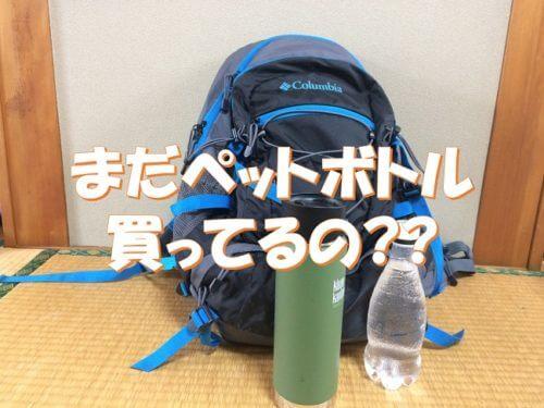 水筒持ち歩きで飲み物代を毎月2500円も節約出来る!水筒のメリットと、水筒の選び方