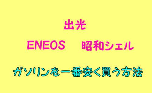 ENEOS、出光、昭和シェルで一番ガソリンを安く買える方法のまとめ