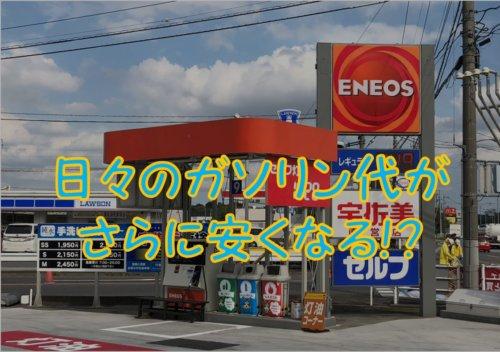 宇佐美のガソリンスタンドでUsappyカードを利用すればいくらお得になるのか検証してみた