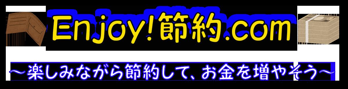 Enjoy!節約.com