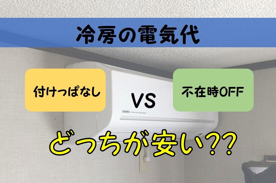 つけ 代 冷房 1 ぱなし 日 っ 電気